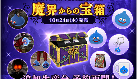 【朗報】追加生産された限定版『魔界からの宝箱』が数時間で完売 何だかんだ言ってみんなバージョン5楽しみにしてるんだねw