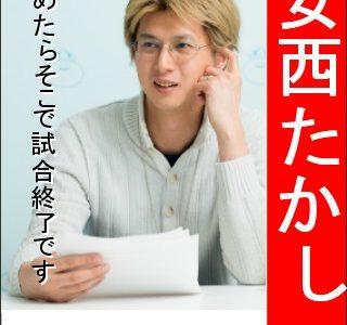 人狼党・新 安西崇氏(48)のバージョン4で掲げたマニフェストを再評価してみよう