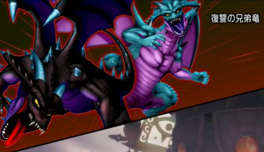【天獄】『復讐の兄弟竜』どっちから先に倒せばいいの論争 ついに決着する