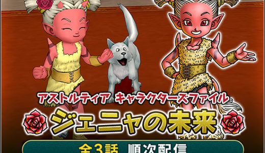 キャラクターズファイル「ジェニャの未来」の報酬アイテムは『犬ついてクン』?