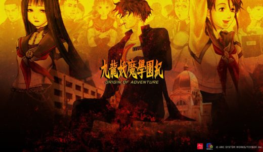 15年前、りっきーが8ヶ月無給で手掛けた作品『九龍妖魔學園紀』がSwitchでリメイクされて発売!