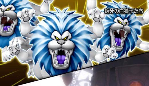 【天獄】『絶牙の白獅子たち』で眠らせるのに必死で攻撃しない魔法使いなんなんなん?