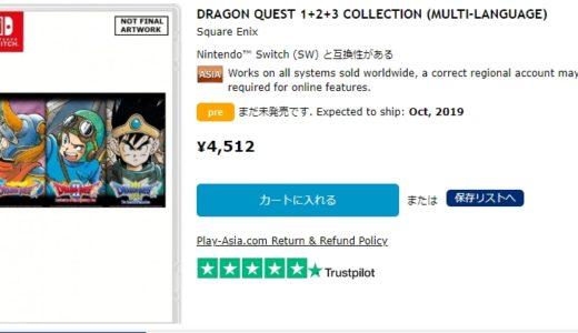 Switch版『ドラゴンクエスト コレクション』発売決定!価格は4512円