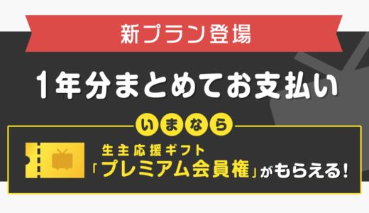 【朗報】niconicoプレミアムがついに年払いに対応!月払いと比べて0円お得に これでDQXTVや初心者大使の放送応援するゾ!