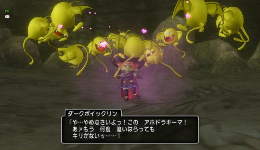 【悲報】ドラキーマさん、壊れる