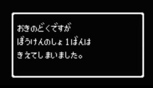 大規模メンテ&台風コンボで「おきのどくですが冒険の書は消えてしまいました」なんてことはならないよな?