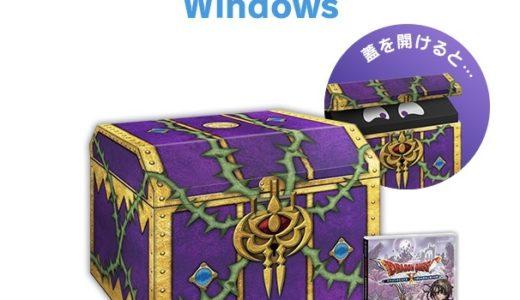 定価12000円の『魔界からの宝箱』が4万で転売されてしまう・・・これもう現代の錬金術だろ・・・