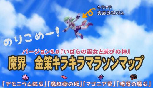 【金策】ver5.0魔界・キラキラマラソンマップ ~新素材「デモニウム鉱石」「魔紅樹の板」「マゴニア草」「暗夜の魔石」~