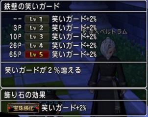 【v5.0】「達人クエスト報酬、試練の門、魔法の迷宮ボス、コインボス限定」でしか入手できない宝珠リスト