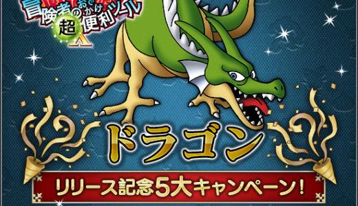 ドラゴンのアクセ「竜のうろこ」の合成内容が判明! これ必須アクセだ…