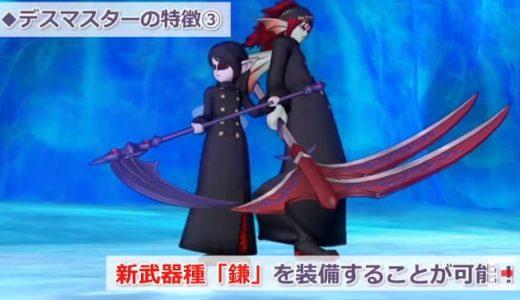 【デスマスター】新武器『鎌』って「攻撃錬金」と「呪文発動速度」どっちがオススメ?