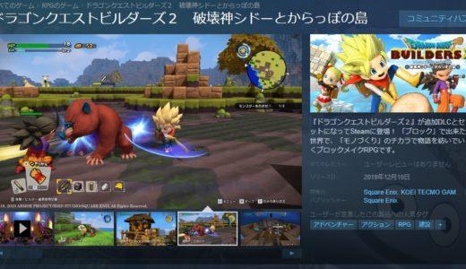 ドラゴンクエストビルダーズ2、DLC全収録+4K対応の完全版がSteamで発売決定!