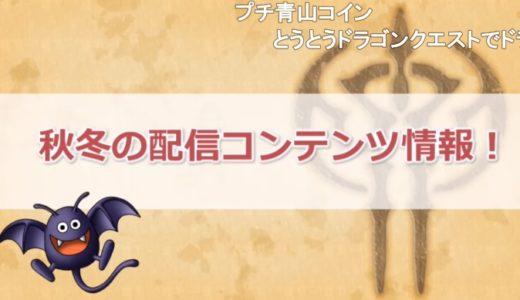 【v5.0】プチアプデ情報「秋冬の配信コンテンツ情報」