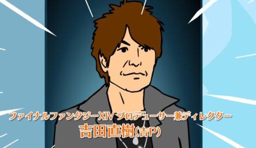 吉田直樹「オンラインゲームはお金が掛かるからイヤ? 月額1500円って昼食2~3日分だよ?w」