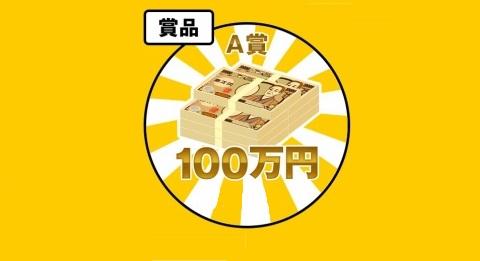 【乞食速報】100万Gプレゼント