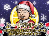 今夜19時から『よーすぴサンタ』放送 藤澤さん、安西さんも出演!