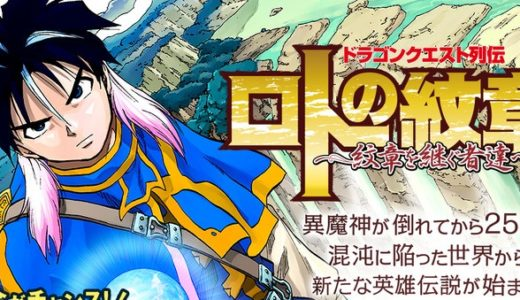 ドラゴンクエスト列伝 ロトの紋章:マンガ「紋章を継ぐ者達へ」があと2話で完結 15年の連載に幕