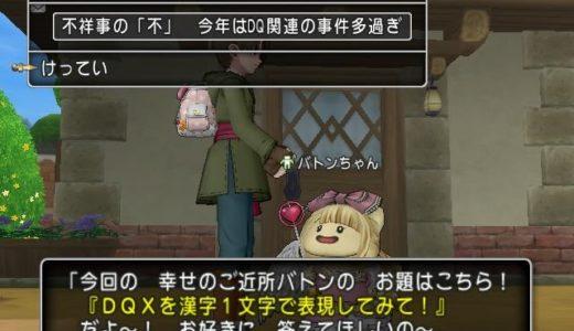 バトンちゃん「DQXを漢字一文字で表現してみて」 どんな漢字が浮かんだ?
