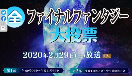 """最強のファイナルファンタジーはどれか? NHK主催""""FF大投票"""" スタート!!"""
