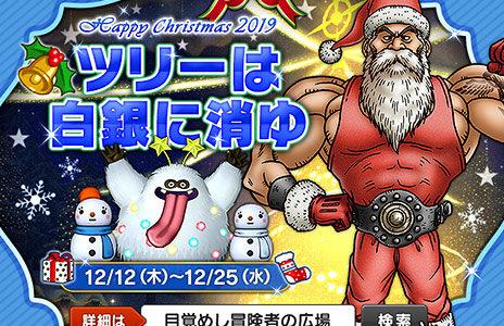 クリスマスイベント2019「ツリーは白銀に消ゆ」にあの大人気キャラがDQXに初登場! はぁんもう忙しい忙しい