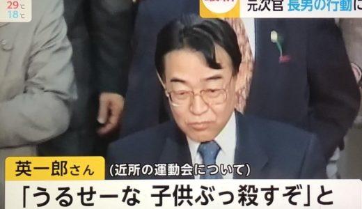 【悲報】ミヤネ屋 英一郎