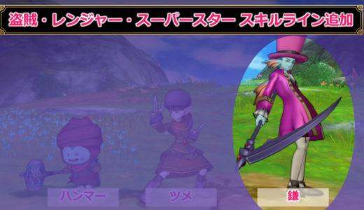 【v5.1】『スーパースター×鎌』みんなの考察【武器スキルライン】
