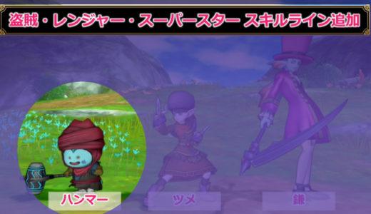 【v5.1】『盗賊×ハンマー』みんなの考察【武器スキルライン】