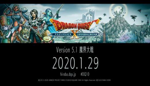 【v5.1】1月29日DQXから人間男さん消滅する