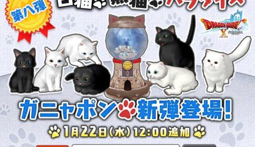 【悲報】「猫ついてクン」が入手できる『ガニャポン屋』あと2回しか更新がないという事実