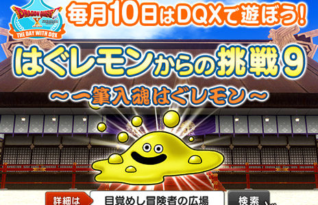 【テンの日】はぐレモンからの挑戦9 筆入魂はぐレモン場所まとめ