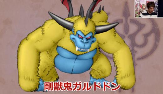 聖守護者の闘戦記 第4弾 「剛獣鬼ガルドドン」 3/12実装クル━━(゚∀゚)━━!!