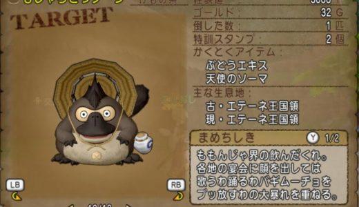 【v5.1】バージョン5.1で新登場したモンスター 生息地・アイテム・白宝箱・宝珠