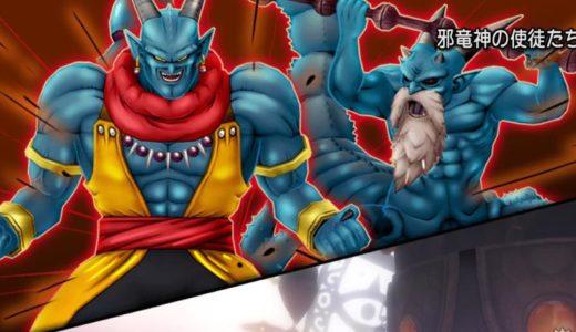 【天獄】バージョン5.1実装の新ボス『邪竜神の使徒たち』必要耐性は?オススメ職業は?攻略法は?