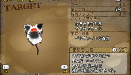【金策】魔因細胞金策は『盗賊ハンマー×モーモン・強』が相性抜群すぎた!