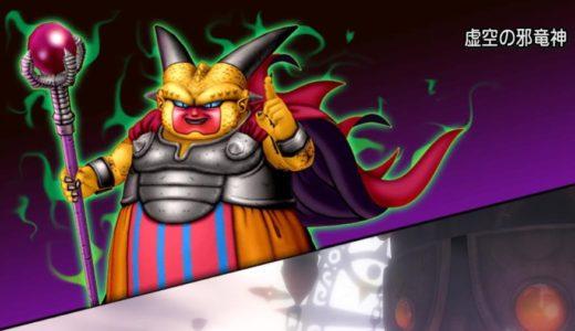 【天獄】新ボス「虚空の邪竜神」きちゃああああああああああああ!!!!!!!!