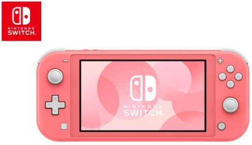 Switch Liteに新色「エル子ピンク」発売! これもうエルおじ必須アイテムだろ