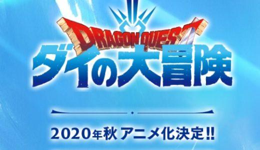 テレビアニメ「ドラゴンクエスト ダイの大冒険」の作画wwwww