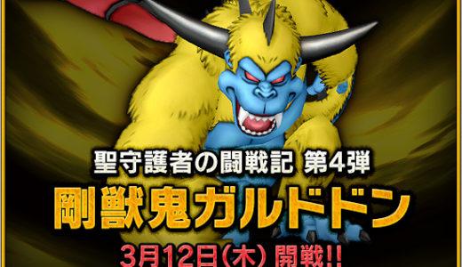 聖守護者の闘戦記第4弾『剛獣鬼ガルドドン』本日12時実装! 楽しみな人ってどのくらいいるの?