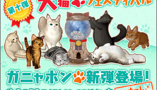 【涙腺崩壊】感動のフィナーレを飾る第十弾「大猫フェスティバル」開催! ガニャポンコンプリートするとアレをもらえた!!!