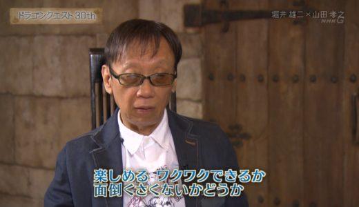 堀井氏「ワクワクできるか。楽しめるか。面倒臭くないか」 吉田氏「成長要素やボスに挑むまでの準備で時間稼ぎさせるような要素は時代遅れ」