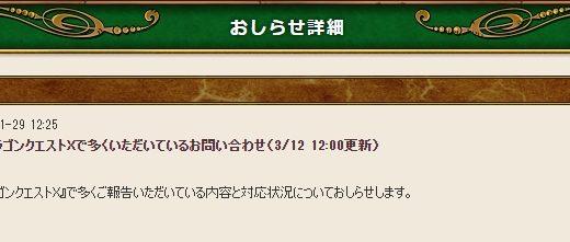 3月12日に行われたアップデートで修正・変更した内容