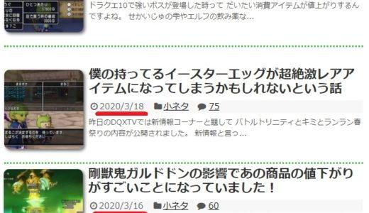 【悲報】「ドラクエに命をかける宣言」していたまるすけさん、YouTubeは1ヶ月更新が途絶え、ブログは2日に1記事しか更新しなくなる・・・