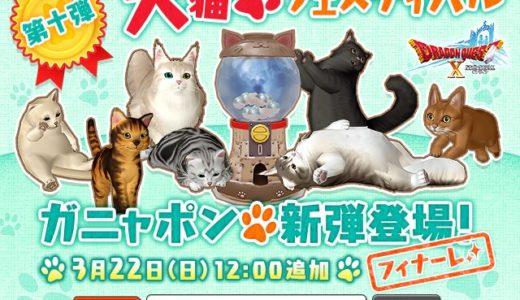 猫ロスユーザー続出! 『ネコついてクン』のガニャポン屋、感動のフィナーレ「大猫フェスティバル」開催!!!