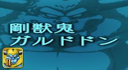 『剛獣鬼ガルドドン』強さ2はパラ賢者3構成が最適解? 難易度1との特徴の違いとは