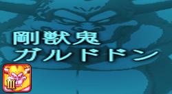 『剛獣鬼ガルドドン』強さ3はエンドコンテンツ好きな人にすら大不評なコンテンツ?
