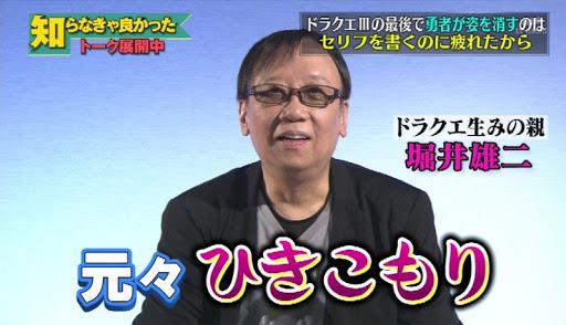 堀井雄二さん、なぜかジャンプ漫画賞の審査員になる
