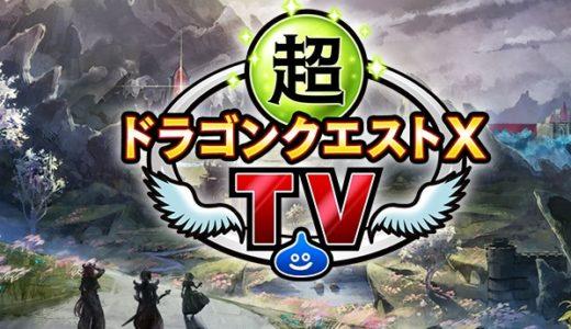 【朗報】5/19 21:00『超DQXTV バージョン5.2最新情報』放送! くるぞくるぞ5.2!
