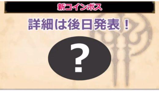 【恒例】次の新コインボスのネタバレキタ――(゚∀゚)――!!
