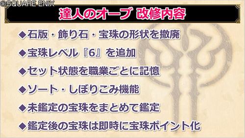 【安西神】各職業ごとにセット可能、石版・飾り石・宝珠の形状撤廃…『達人のオーブ』が神改修すぎると話題に!