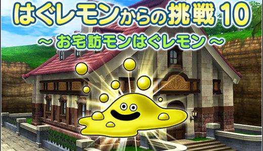【テンの日】『はぐレモンからの挑戦10』場所と報酬一覧